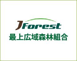 最上広域森林組合|山形県最上郡